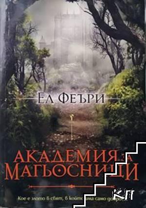 Академия за магьосници