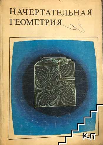 Начертательная геометрия