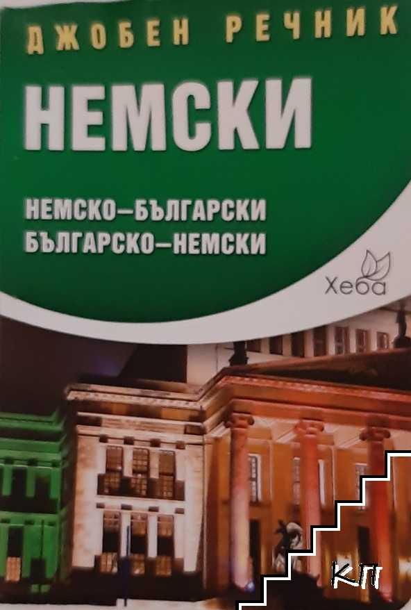 Джобен речник: Немско-български, българско-немски