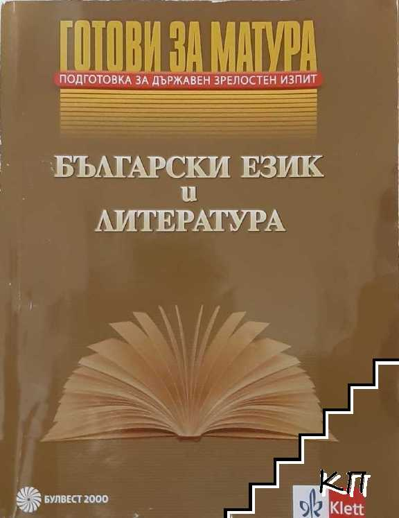 Готови за матура. Подготовка за държавен зрелостен изпит. Български език и литература