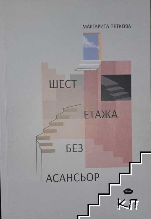 Шест етажа без асансьор