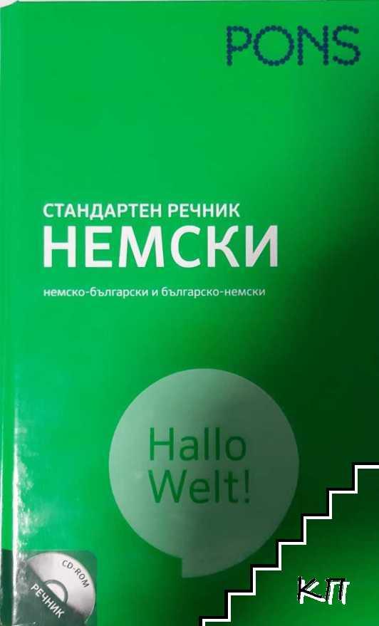 PONS Стандартен речник - немски: Немско-български и българско-немски