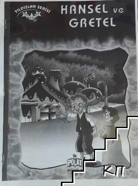 Hansel ve Gretel - Хензел и Гретел на турски език