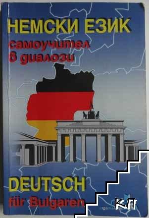 Немски език. Самоучител в диалози