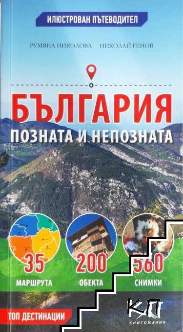 България - позната и непозната
