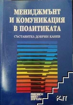 Мениджмънт и комуникация в политиката