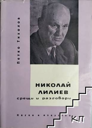 Николай Лилиев. Срещи и разговори