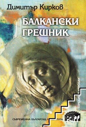 Балкански грешник