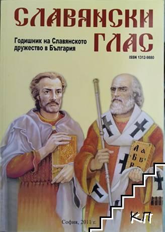 Славянски глас. Книга 2