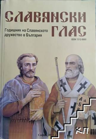Славянски глас. Книга 4