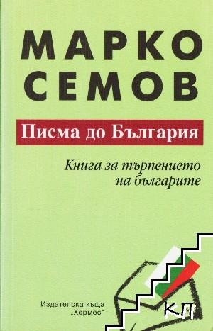 Писма до България