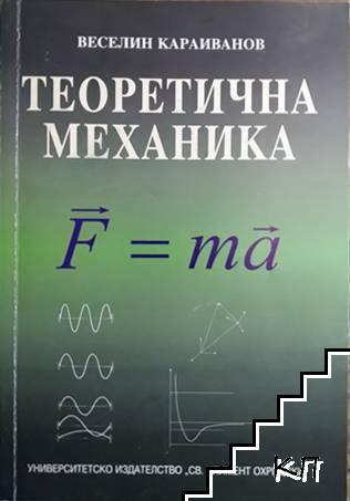 Теоретична механика