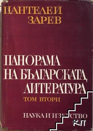 Панорама на българската литература в четири тома. Том 2
