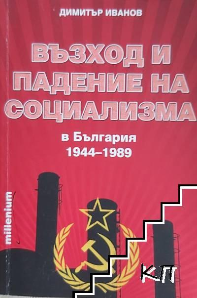 Възход и падение на социализма