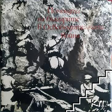 Помощта на българите в Освободителната война