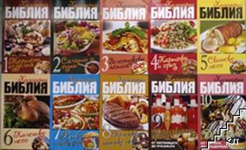 Кулинарна библия. Книга 1-10