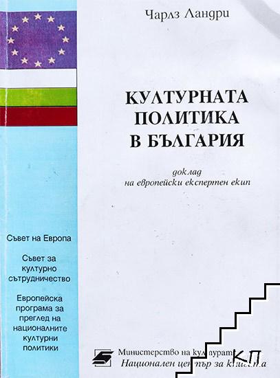 Културната политика в България