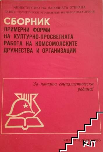 Сборник примерни форми на културно-просветната работа на комсомолските дружества и организации