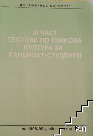 Тестове по езикова култура за кандидат-студенти. Част 3