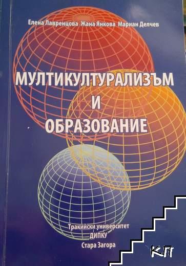 Мултикултурализъм и образование