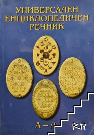 Универсален енциклопедичен речник. Том 1: А-Л