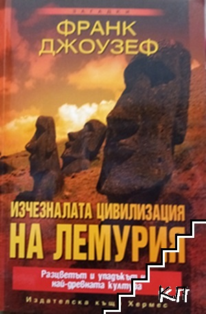 Изчезналата цивилизация на Лемурия