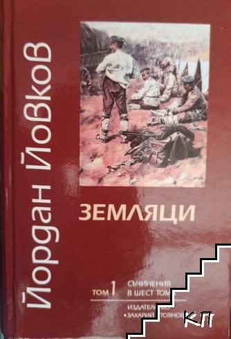 Съчинения в шест тома. Том 1: Земляци