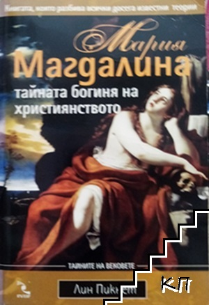 Мария Магдалина - тайната богиня на християнството
