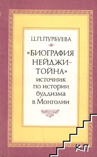 """""""Биография Нейджи-тойна"""" - источник по истории буддизма в Монголии"""