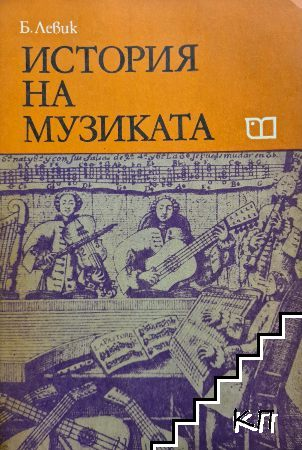 История на музиката