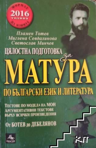 Цялостна подготовка за матура по български език и литература: От Ботев до Дебелянов