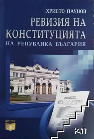Ревизия на Конституцията на Република България