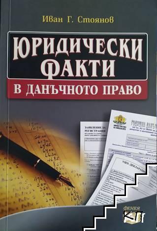 Юридически факти в данъчното право