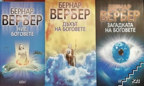 Цикълът на боговете. Книга 1-3