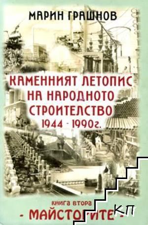 Каменният летопис на народното строителство 1944-1990 г. Книга 2: Майсторите