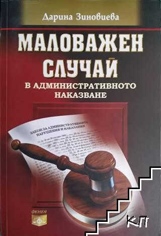 Маловажен случай в административното наказване