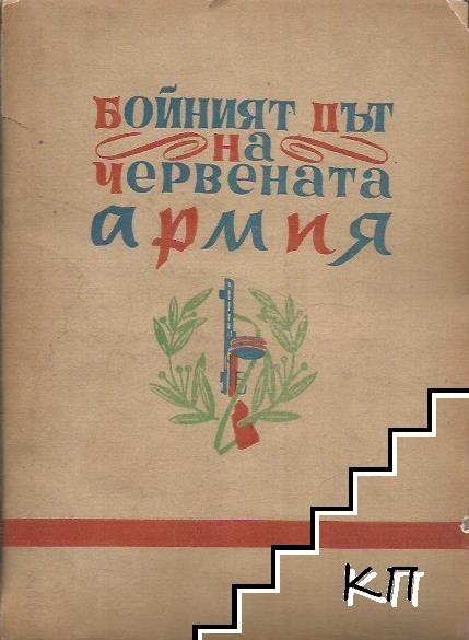 Бойният път на Червената армия