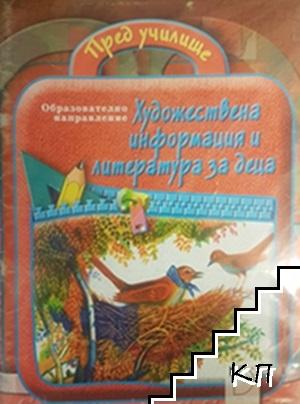 Образователно направление Художествена информация и литература за деца