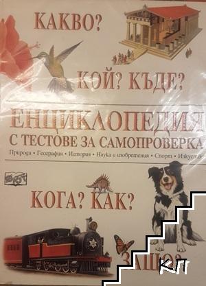 Енциклопедия с тестове за самопроверка: Какво? Кой? Къде? Кога? Как? Защо?