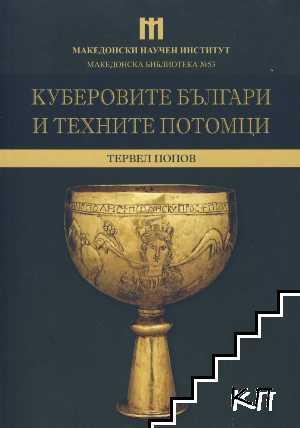 Куберовите българи и техните потомци