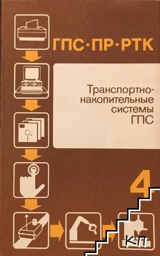 Транспортно-накопительные системы ГПС