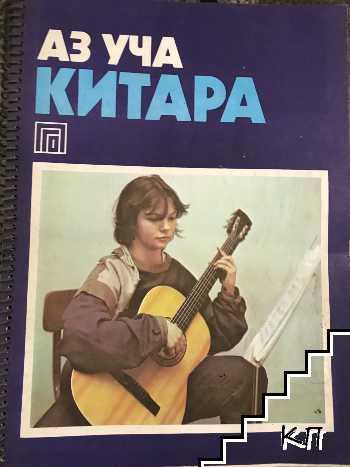 Аз уча китара