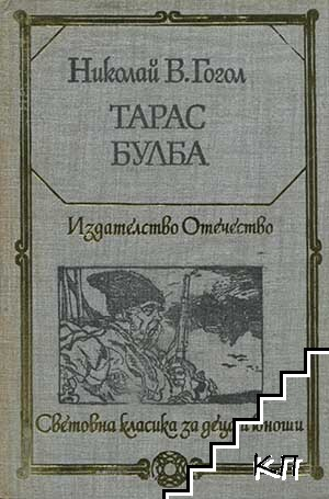 Тарас Булба