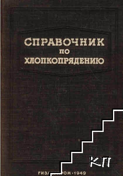 Справочник по хлопкопрядению