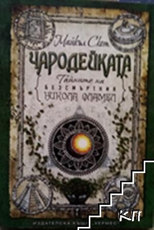 Тайните на безсмъртния Никола Фламел. Книга 6: Чародейката