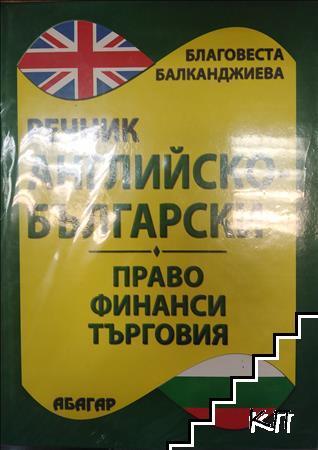 Английско-български речник: Право. Финанси. Търговия