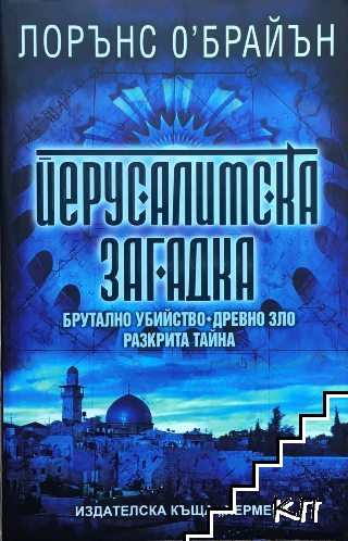 Йерусалимска загадка