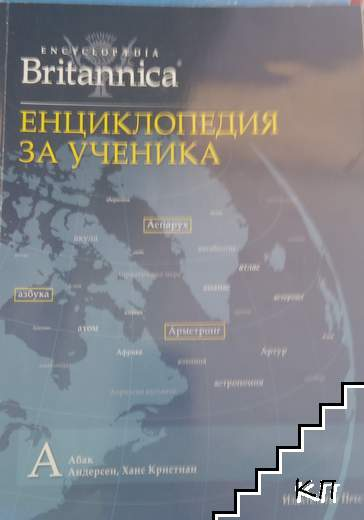 Енциклопедия за ученика. Том 1