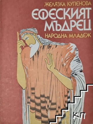 Ефеският мъдрец