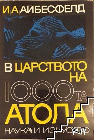 В царството на 1000-та атола